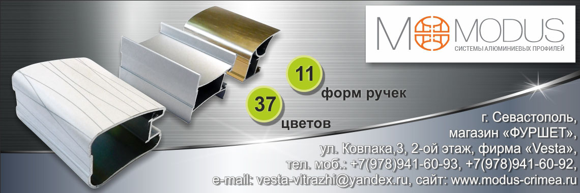 """Системы для шкафов-купе """"Модус"""""""