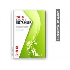 Каталог Абстракция 2018