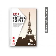 Каталог Архитектура и дизайн 2018
