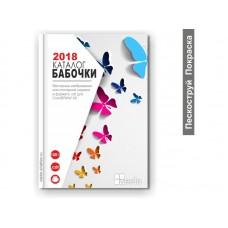 Каталог Бабочки 2018