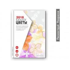 Каталог Цветы 2018