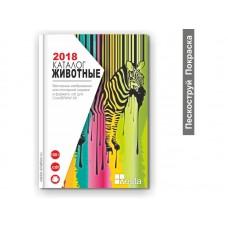 Каталог Животные 2018